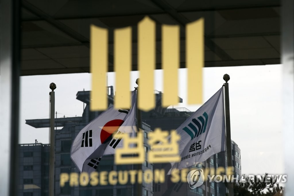 This file photo shows the prosecution's logo at the Seoul Central District Prosecutors Office in southern Seoul. (Yonhap)