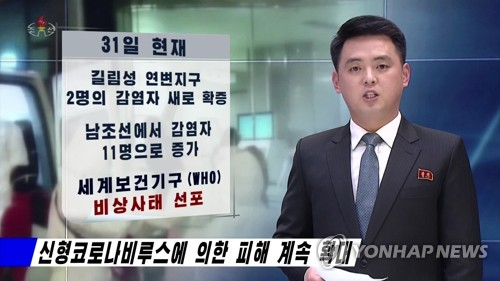 N. Korean TV report on novel coronavirus