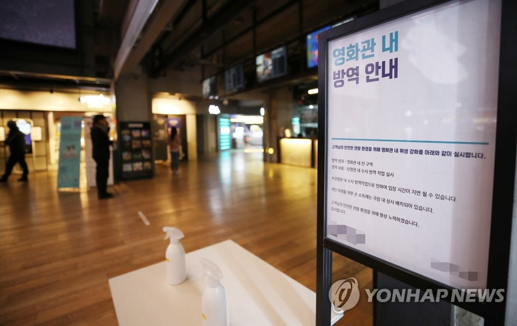 This sign put up at a multiplex cinema in Seoul on Feb. 3, 2020, provides a note on preventive measures against the novel coronavirus. (Yonhap)