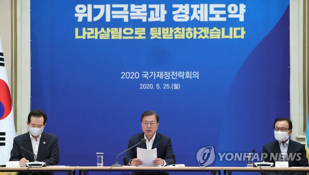 President Moon Jae-in (C) speaks during the National Fiscal Strategy Meeting at Cheong Wa Dae in Seoul on May 25, 2020. (Yonhap)