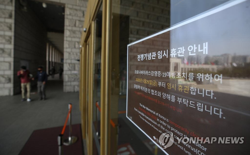 This photo, taken May 29, 2020, shows a statement about the temporary suspension of the operation of the War Memorial of Korea in central Seoul, as the government has beefed up quarantine measures against the new coronavirus. (Yonhap)