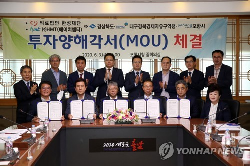 Pohang free zone investment MOUs