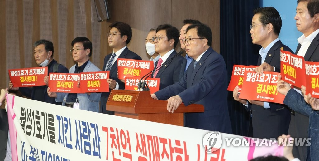 This file photo taken on June 18, 2020, shows opposition lawmakers and members of pro-nuclear civic groups holding a press conference at the National Assembly in Seoul demanding the state inspection agency disclose the results of an audit into the early closure of the Wolsong-1 nuclear reactor. (Yonhap)