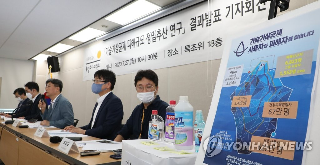 Investigators from the Special Commission on Social Disaster Investigation hold a press conference in central Seoul on July 27, 2020, where they announced in detail the scope of the damage from the deadly humidifier sanitizer scandal that broke out in 2011. (Yonhap)