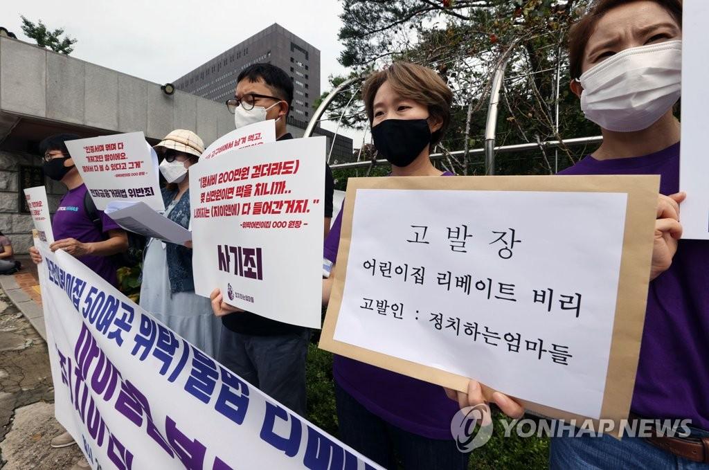 정치하는엄마들, 민간어린이집 불법 리베이트 수수 고발