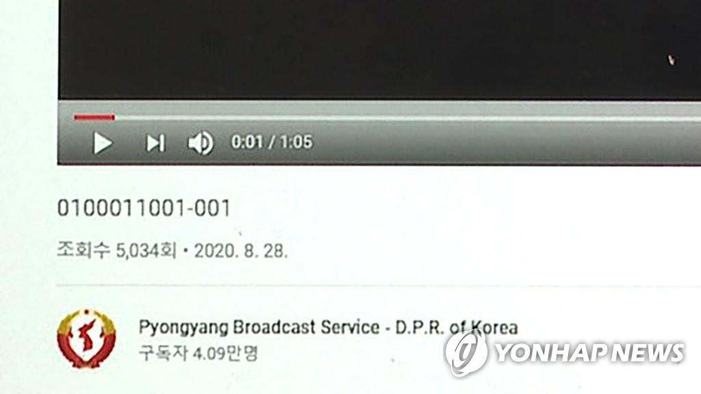 北朝鮮がユーチューブに投稿したとみられる乱数放送の動画の画面。動画は29日に削除された(ユーチューブより)=(聯合ニュース)≪転載・転用禁止≫