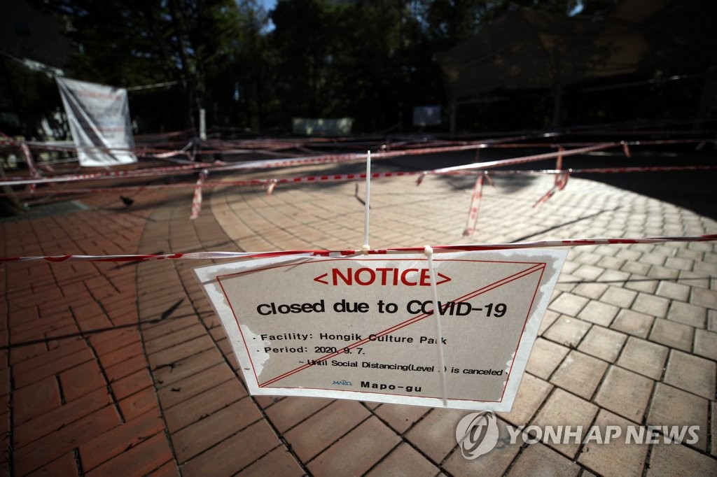 A park located in the Mapo Ward of Seoul is closed on Sept. 20, 2020, to prevent the spread of the new coronavirus. (Yonhap)