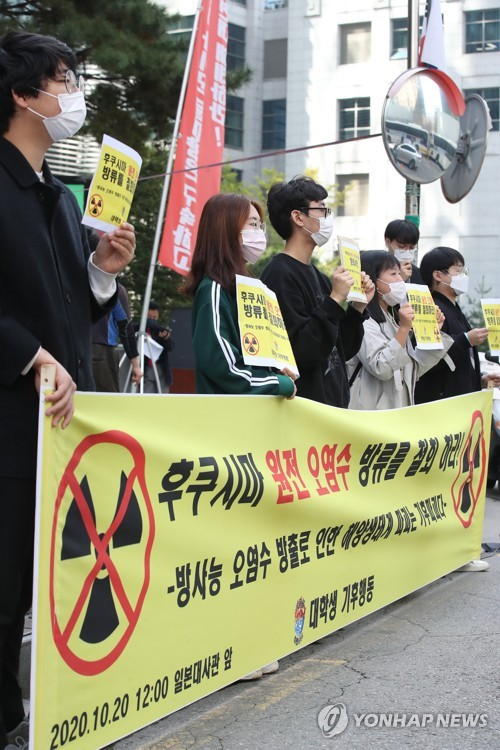 Rally against Japan's disposal of radioactive water
