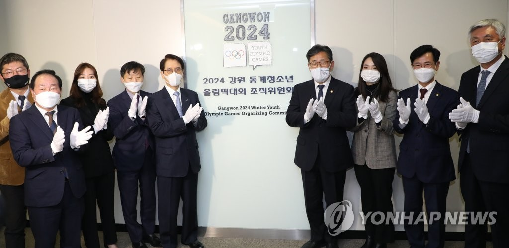 Officials of the organizing committee for the 2024 Winter Youth Olympics celebrate the opening of their office in Seoul on Nov. 3, 2020. (Yonhap)