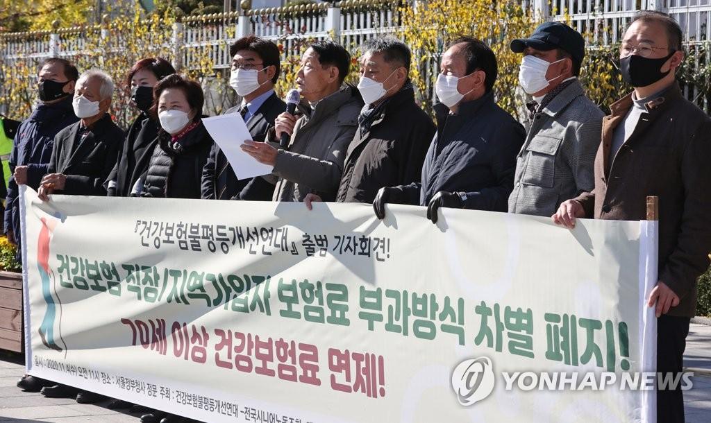 정부청사 앞 출범 기자회견하는 건강보험불평등개선연대