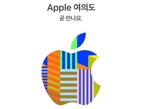 Apple likely to launch second store in S. Korea this month