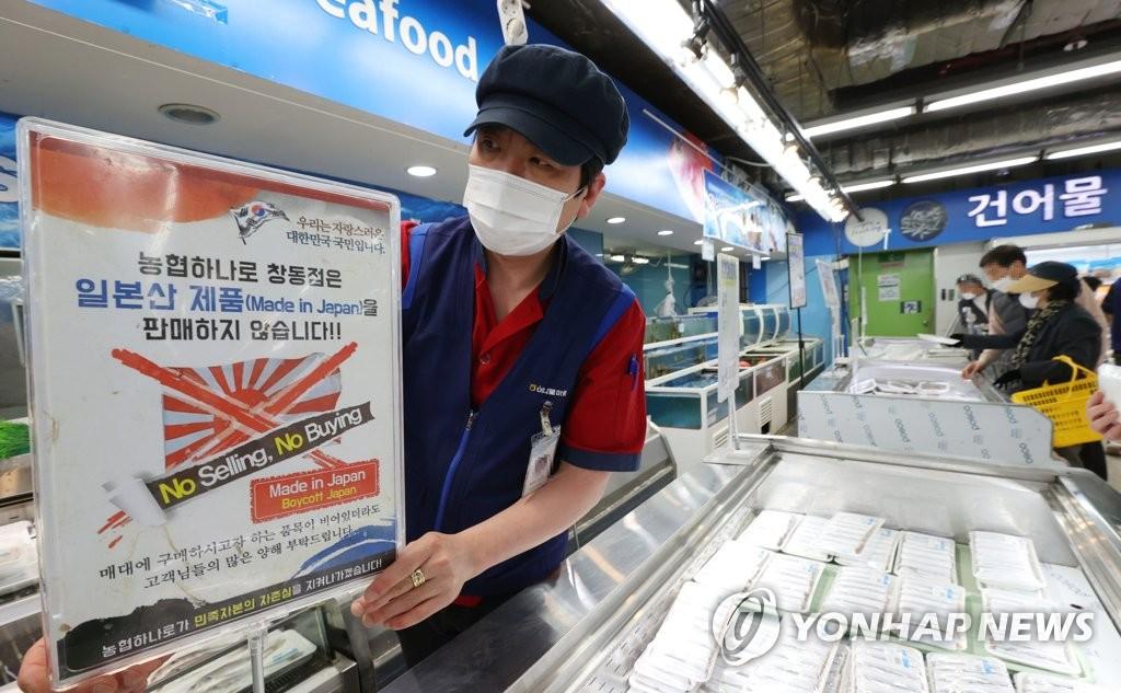 '일본산 수산물 판매하지 않습니다'