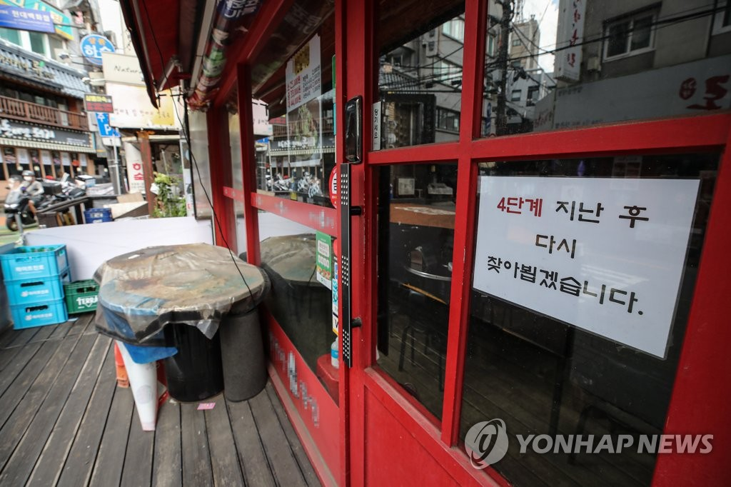 This photo taken on Aug. 20, 2021, shows a notification of closure at a restaurant until the extended Level 4 distancing measures end on Sept. 5 amid no signs of the COVID-19 pandemic slowing down. (Yonhap)