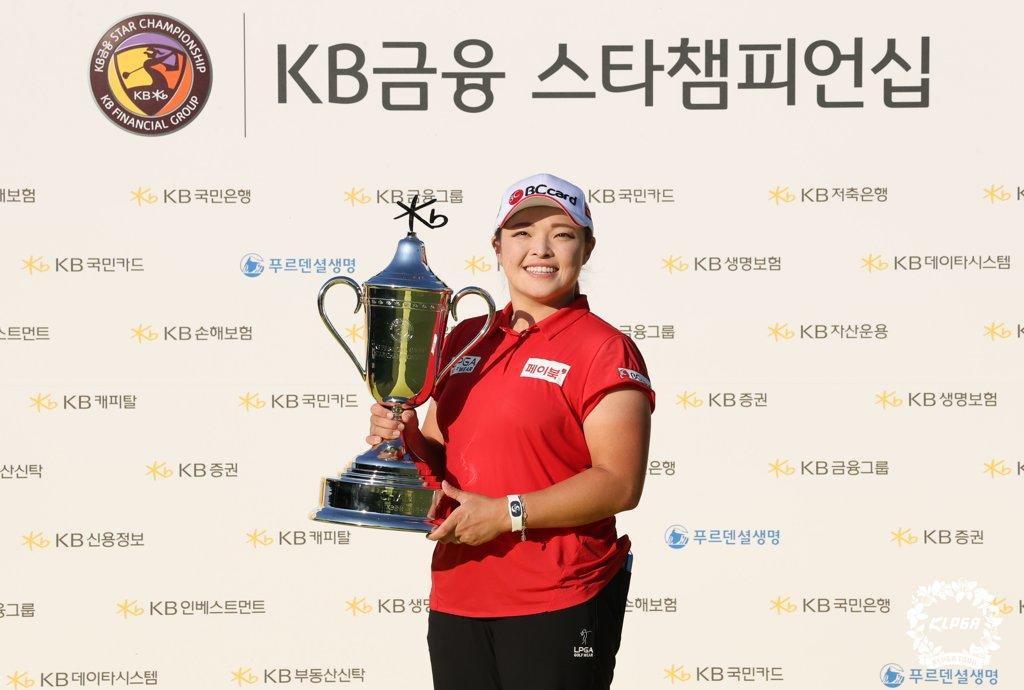 장하나, KB금융 스타챔피언십 우승