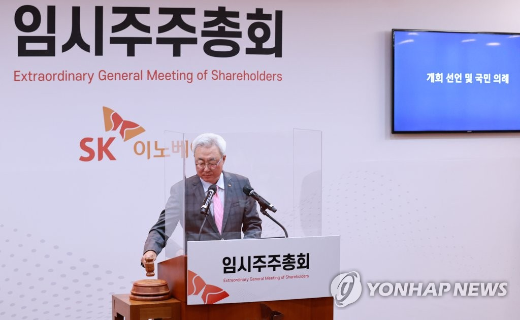 SK이노베이션 임시 주주총회
