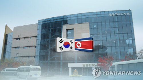 N. Korean media keeps silence on pullout from liaison office for 3rd day