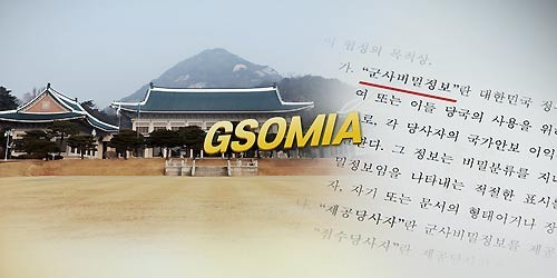 GSOMIA expiry delay creates opportunities to restore trust with U.S., ties with Japan